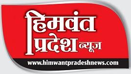 Himwant Pradesh News